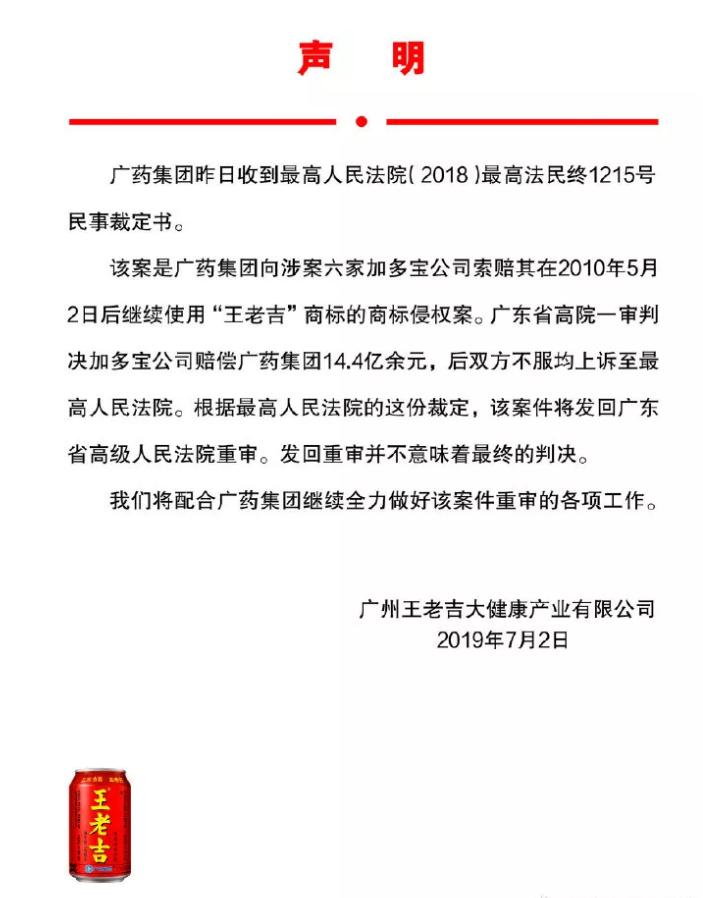 """广药集团回应:""""王老吉""""商标案发回重审,并不意味最终判决"""