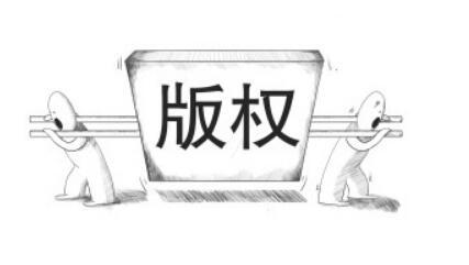 非法改编网游获利 侵犯著作权触刑律
