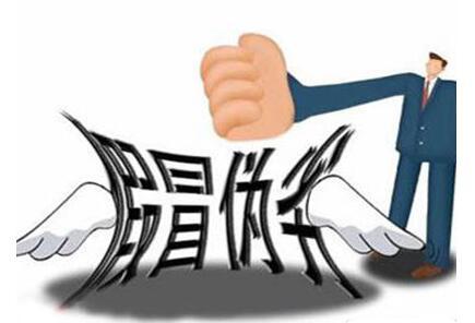 广东省举报侵犯知识产权和制售假冒注册商标商品违法行为专线96315正式开通