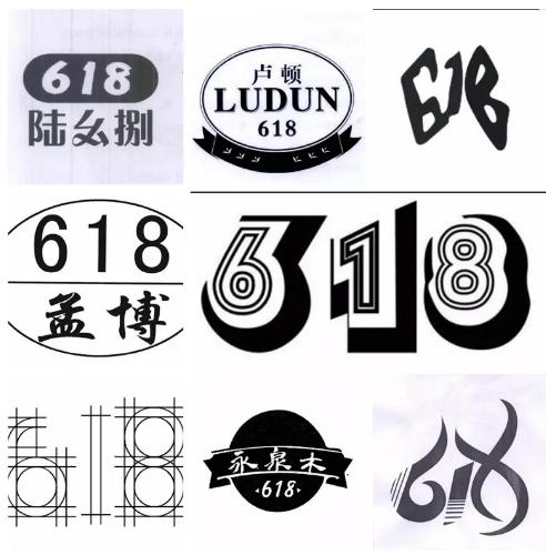 """一大堆""""618""""商标被驳回,京东到底做错了什么?"""