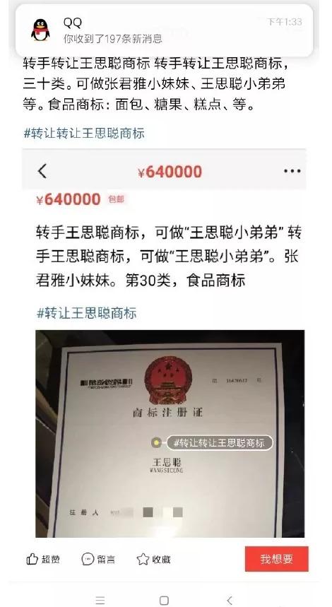 """64万!""""王思聪""""商标被公然叫卖,谁给你的勇气?"""