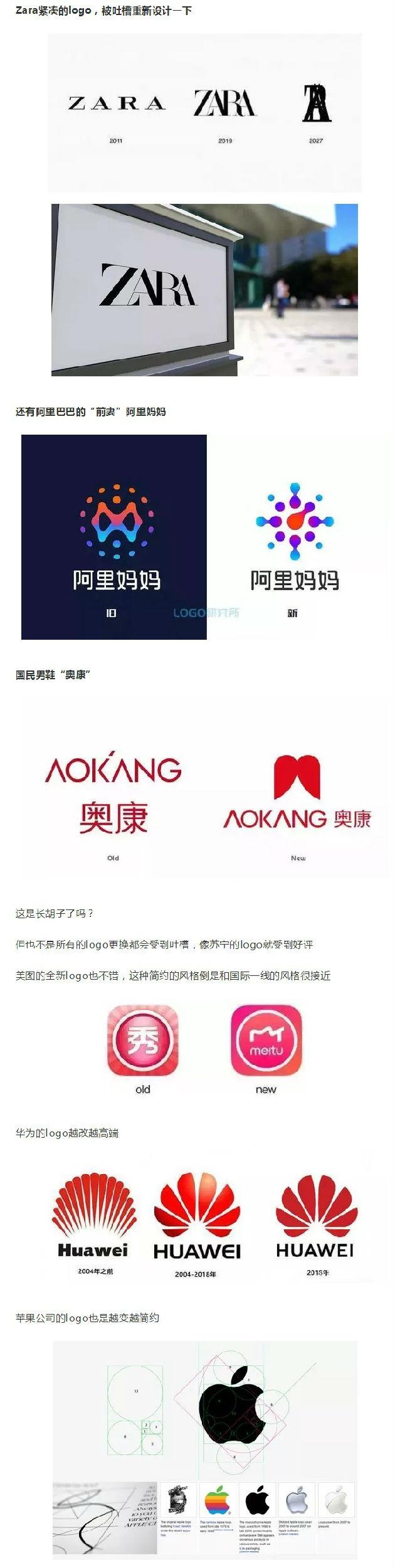 什么?这些大公司的logo越改越丑?