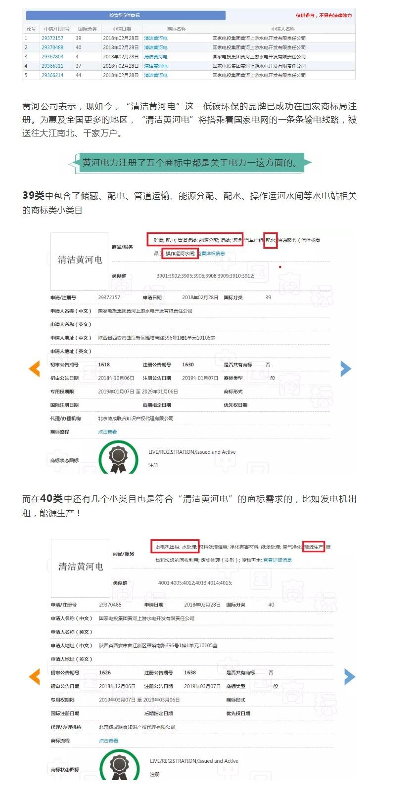 """中国首例电能产品商标诞生了,""""清洁黄河电"""",那是黄河洁还是电力清呢?"""