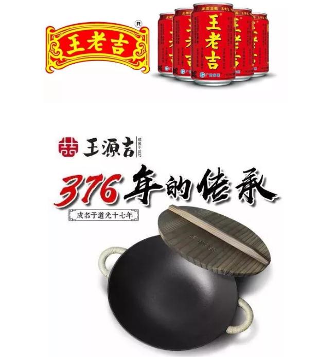 """王老吉认为""""王源吉""""商标抄袭,知产局发话了"""