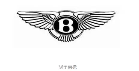 """宾利公司申请""""B及图""""商标无效!东方公司不服裁定结果诉至京知法院"""