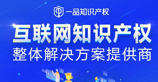 中国知识产权年会开幕 一品知识产权与时代同行