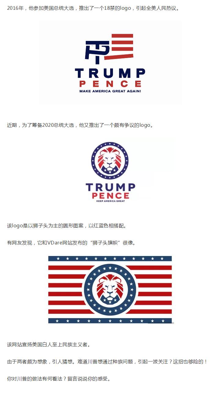 继18禁logo后,川普2020年竞选logo又翻车了?