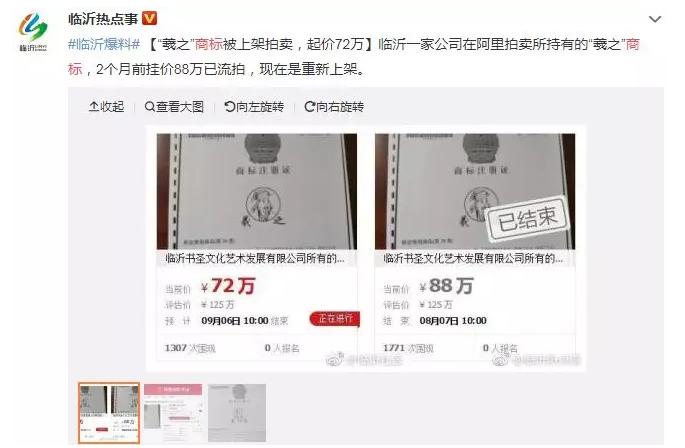 """估值125万的""""羲之""""被拍卖,历史名人商标快要被抢光了!"""