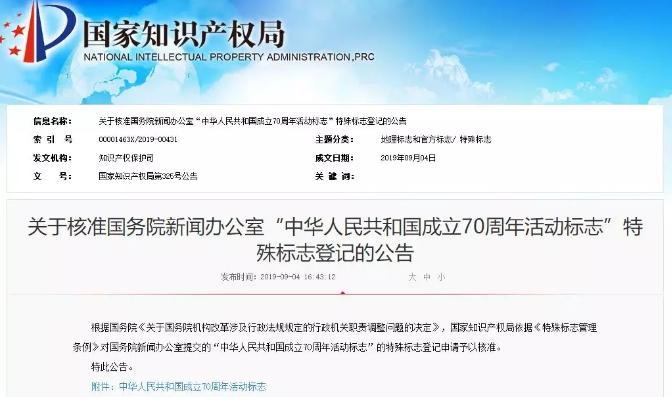 """""""中华人民共和国成立70周年活动标志""""核准使用在商标国际分类第1-45类!"""