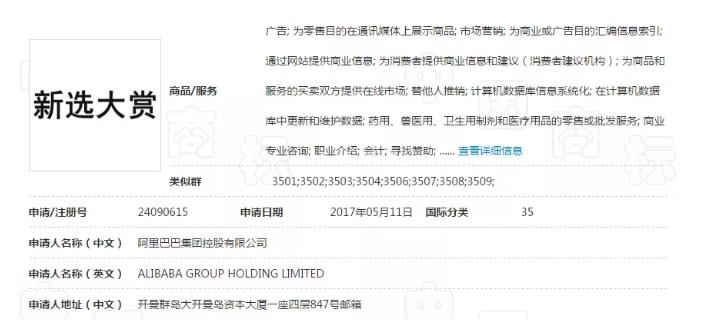 马云6件商标被宣告无效