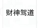 """""""财神驾道""""商標駁回複審失败,易产生不良社会影响!"""