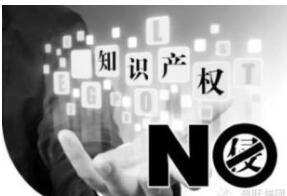 """""""赤水河畔二茅台"""" 名人题词不当使用小心侵权"""