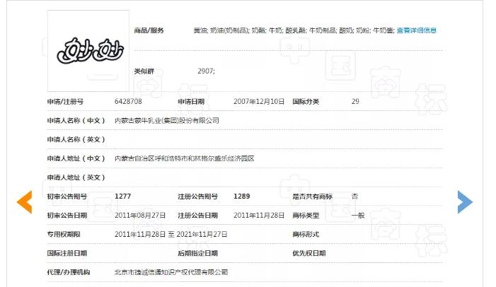 """蒙牛因""""妙妙""""商标被判赔偿300万元,商标使用需谨慎!"""