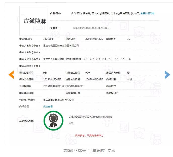 """重庆老字号""""陈昌银""""诉""""陈昌江""""侵害商标权及不正当竞争"""