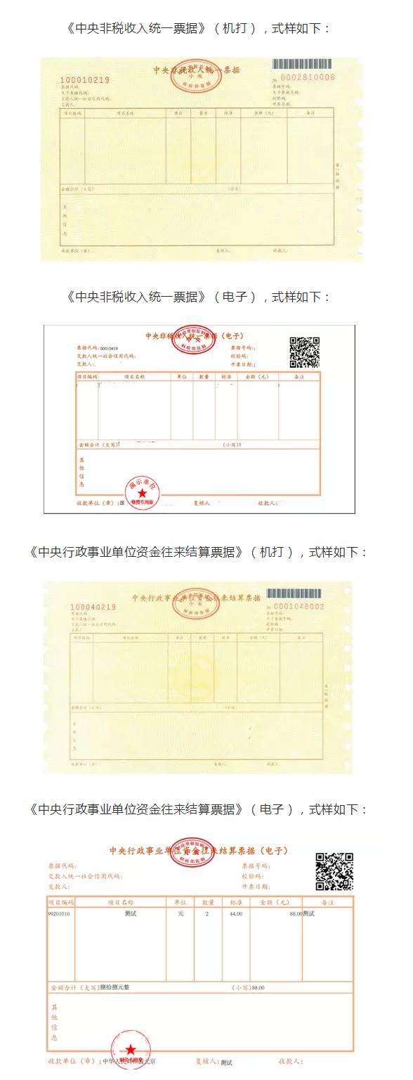国知局:2020年1月1日起,启用新版财政票据式样(公告)