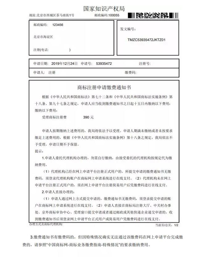 调整商标缴费流程后,商标纸质申请缴费详解