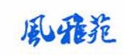 大红袍茶叶哪个牌子好以及商标图案大全赏析