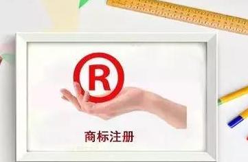 商标注册过程中的常见问题