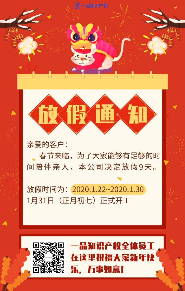 【一品知识产权通知】春节放假安排来了!