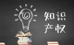 把知识产权转化为市场价值(创新谈)