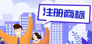 """浙江企业注册商标初审 走""""绿色通道"""""""