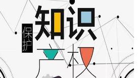 国资委 国知局:推进中央企业知识产权工作高质量发展的指导意见
