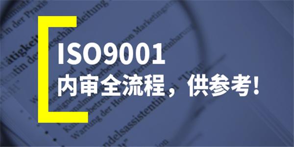 ISO9001的起源与由来