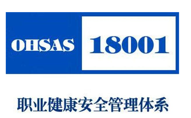 OHSAS18001认证推行的五大流程