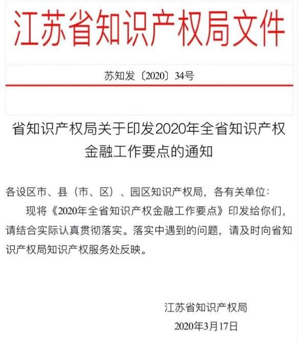 质押融资100亿!江苏部署推进知识产权金融工作