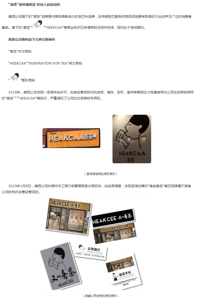 """""""喜茶""""胜诉获赔76万元!白云首例""""惩罚性赔偿""""案宣判"""