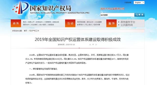 2019年中国专利和商标质押金额达1515亿元,知产市场潜力巨大