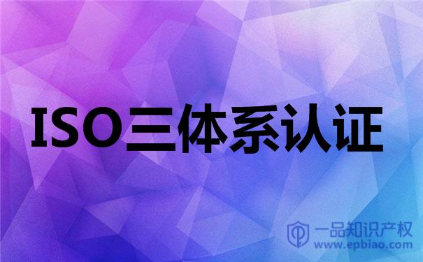 贵阳ISO三体系认证内审报告