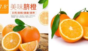 脐橙商标属于哪个类别