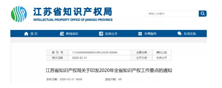 江苏省:2020年推动1000家以上企业进行知识产权贯标