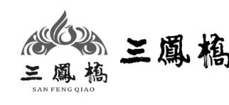 """""""三鳳橋""""遇上了""""三鳳""""开始了一场商标权无效宣告纷争"""