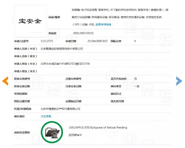 """不可思议!""""宝安全""""商标撞名深圳""""宝安区"""",竟然注册成功了"""