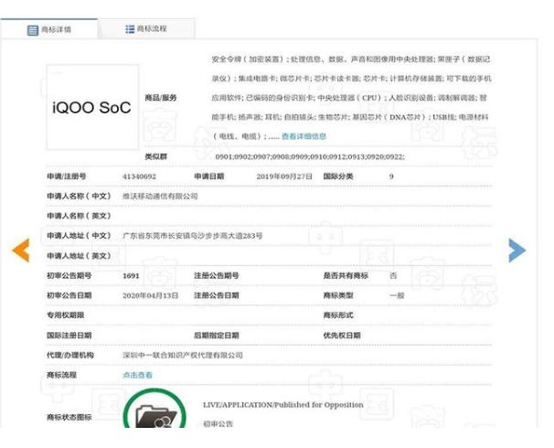 vivo也要加入自研处理器的行列,iQOO注册iQOO soc商标