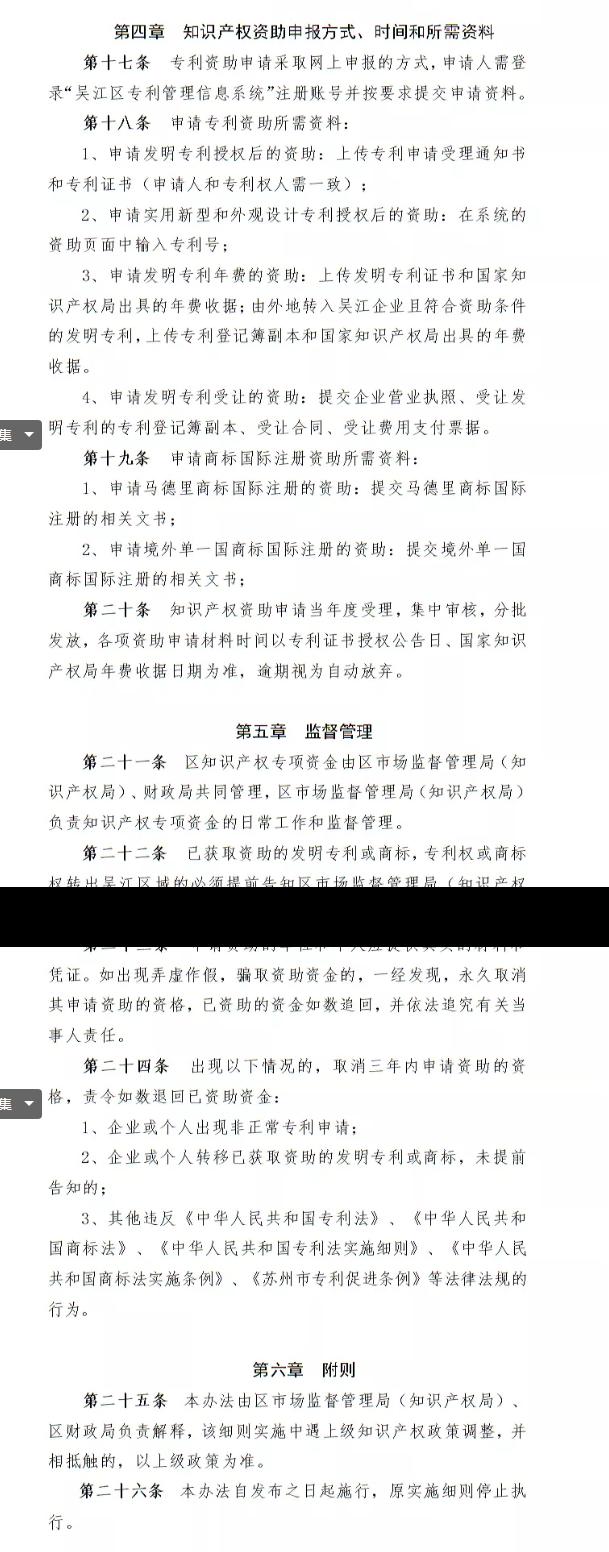 苏州市吴江区:贯标奖励5万,专利资助2万,驰名商标奖励100万
