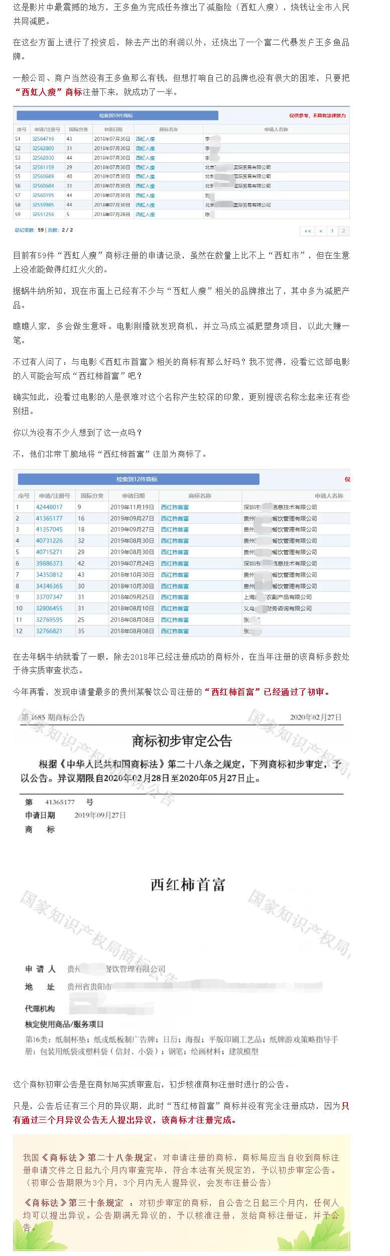"""""""西红柿首富""""商标通过初审,申请人与沈腾无关!"""