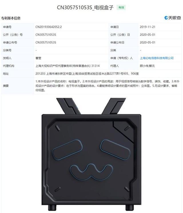 """哔哩哔哩旗下公司的""""电视盒子""""专利已成功授权"""