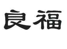 良福,第31类饲料种籽 商标转让推荐