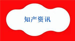 """""""牛萬家""""商标资产在香港上市 实现无形知识产权融资"""