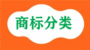 除尘制剂属于国际商标分类的第几类注册商标?