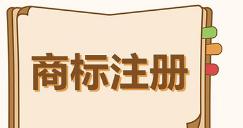 """""""滦南海蟹""""获得地理标志商标"""