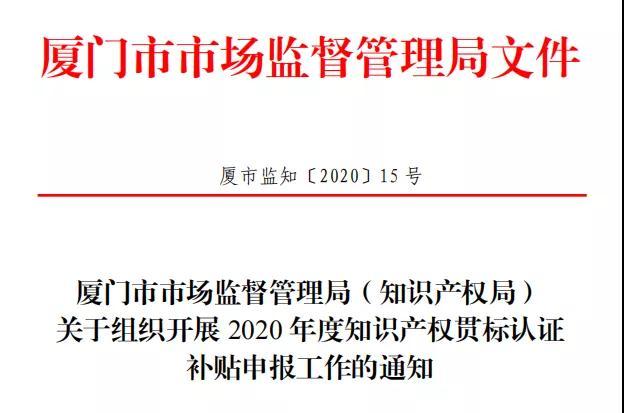 2020年度知识产权贯标认证补贴申报工作开始啦!