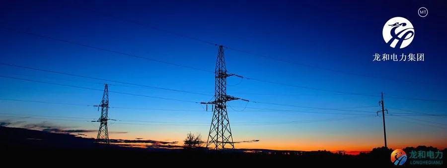 知识产权管理体系助推龙和电力集团在高质量发展道路上阔步前行
