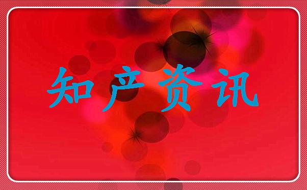 """""""河南卢氏蜂蜜""""获批地理标志证明商标"""