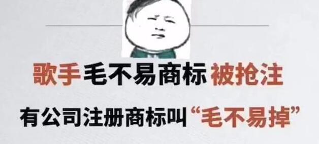 """歌手毛不易商标被抢注 有公司注册商标叫""""毛不易掉"""""""