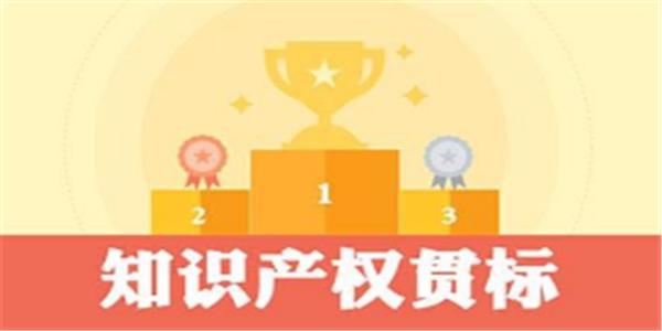 贯标奖励5万元,南京市江宁区知识产权战略专项资金管理办法!