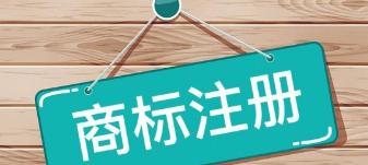 青岛:涉农产品注册商标2.2万多个